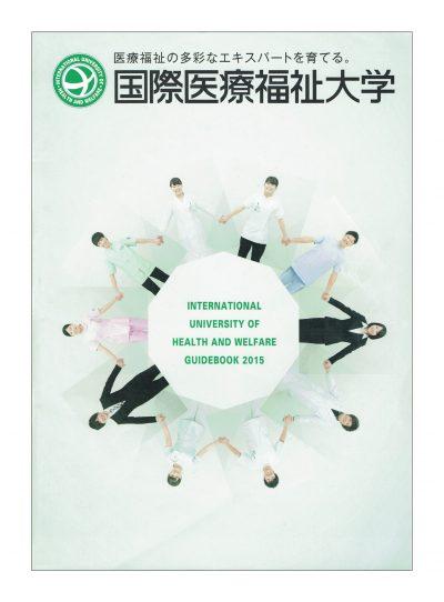 国際医療福祉大学 大学案内表紙