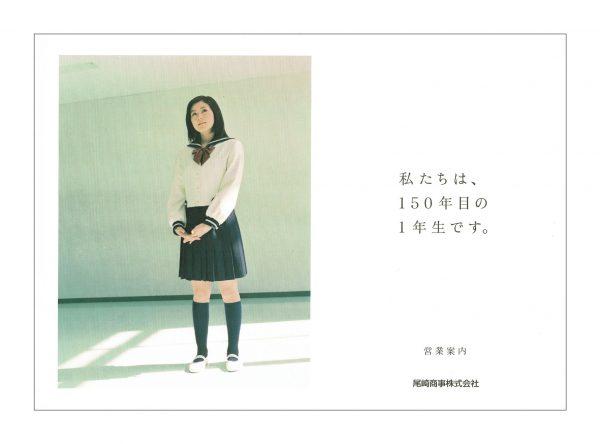 OZAKI 会社案内 表紙
